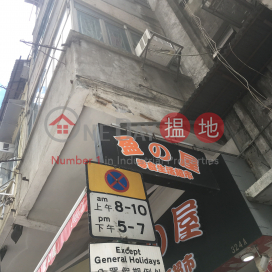 元州街324A號,長沙灣, 九龍