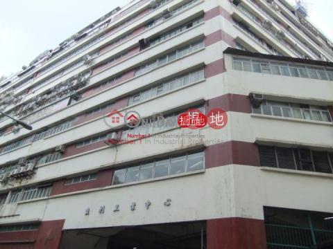 生利工業中心|觀塘區生利工業大廈(Sunray Industrial Centre)出租樓盤 (poonc-01593)_0