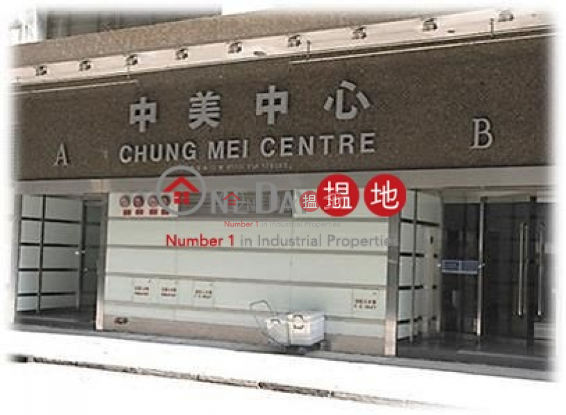 CHUNG MEI CTR, Chung Mei Centre 中美中心 Rental Listings | Kwun Tong District (lcpc7-05795)
