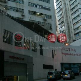 test|Chai Wan DistrictHong Man Industrial Centre(Hong Man Industrial Centre)Rental Listings (41920-04168)_0