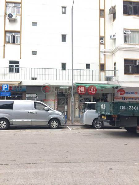 松鳴樓 (Chung Ming House) 深水埗|搵地(OneDay)(2)