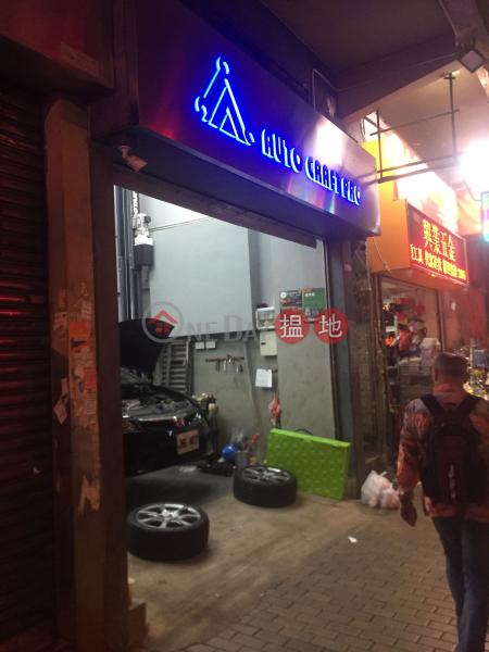 71A Tai Nan Street (71A Tai Nan Street) Prince Edward|搵地(OneDay)(1)