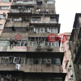 福華街93號,深水埗, 九龍