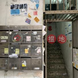 47 Hung Fook Street,To Kwa Wan, Kowloon