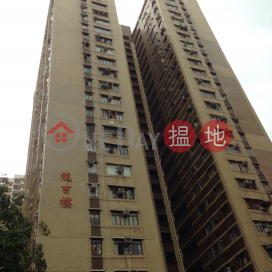 Lower Wong Tai Sin (II) Estate - Lung Gut House|黃大仙下(二)邨 龍吉樓