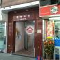 Ngan Tao Building (Ngan Tao Building) Wan Chai DistrictWhitfield Road8號|- 搵地(OneDay)(2)