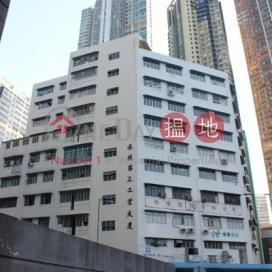 Wing Kwai Factory Building,Tsuen Wan East, New Territories