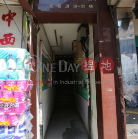 On Fu Building,Tai Po, New Territories