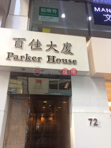 百佳大廈 (Parker House) 中環|搵地(OneDay)(2)
