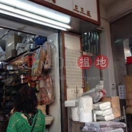 335-337 Shanghai Street,Yau Ma Tei, Kowloon