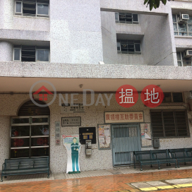 Kwong Ching House, Kwong Tin Estate,Lam Tin, Kowloon
