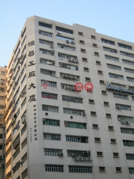 Hang Cheung Factory Building (Hang Cheung Factory Building) Cheung Sha Wan|搵地(OneDay)(4)