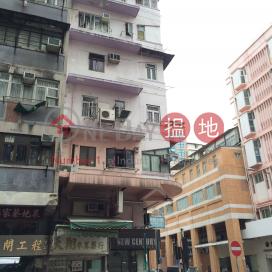 122 Un Chau Street,Sham Shui Po, Kowloon