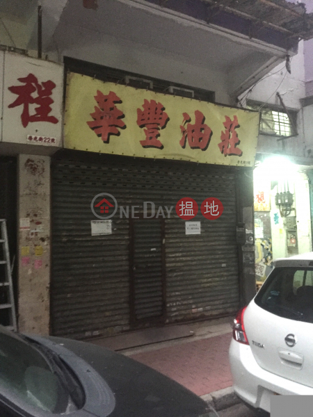 榮光街20號 (20 Wing Kwong Street) 紅磡|搵地(OneDay)(2)