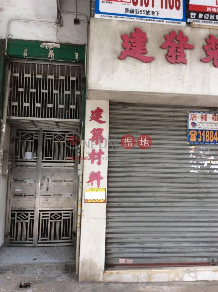 63 King Fuk Street (63 King Fuk Street) San Po Kong|搵地(OneDay)(2)