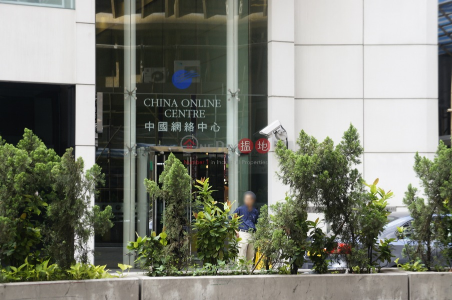 China Online Centre (China Online Centre) Wan Chai|搵地(OneDay)(4)