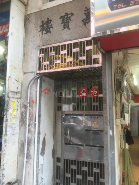 萬寶樓 (Man Po Building) 慈雲山 搵地(OneDay)(1)