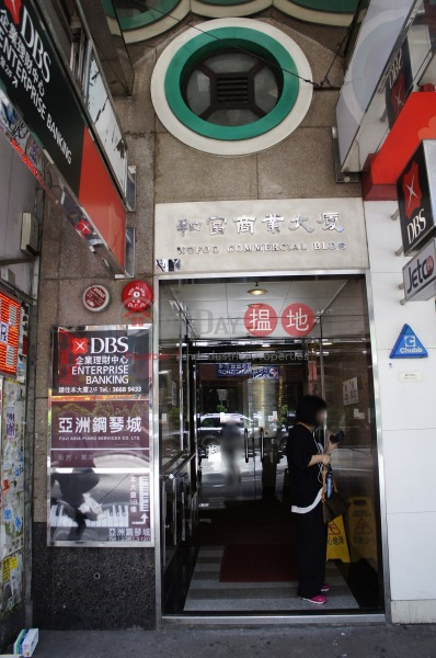 Wo Foo Commercial Building (Wo Foo Commercial Building) Mong Kok|搵地(OneDay)(4)