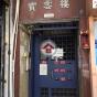 寶雲樓 (Po Wan Building) 西區太平山街6號|- 搵地(OneDay)(3)