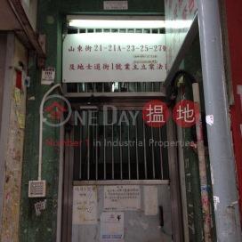 21-27 Shantung Street|山東街21-27號
