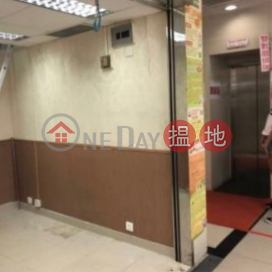 Ho King Commercial Centre for rent|Yau Tsim MongHo King Shopping Centre(Ho King Shopping Centre)Rental Listings (55853-0208782814)_0