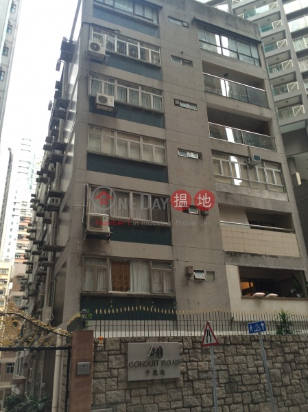 40 Conduit Road (40 Conduit Road) Mid Levels West|搵地(OneDay)(1)
