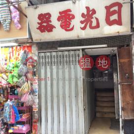 34 Fuk Wing Street,Sham Shui Po, Kowloon