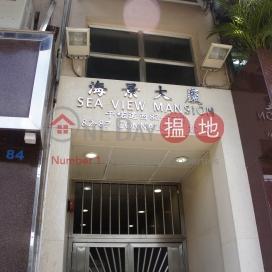 海景大廈,上環, 香港島