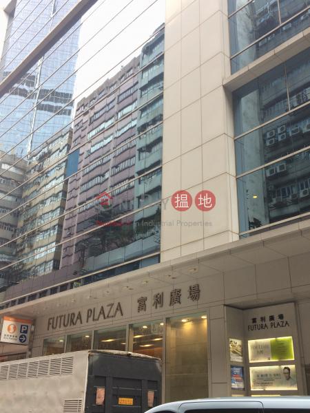富利廣場 (Futura Plaza) 觀塘|搵地(OneDay)(2)