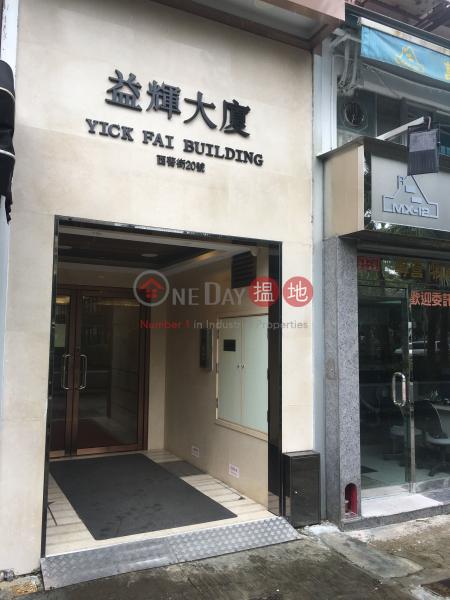 Yick Fai Building (Yick Fai Building) Yuen Long|搵地(OneDay)(2)