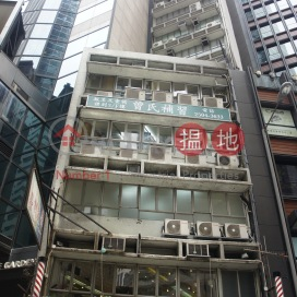 Pennington Commercial Building ,Causeway Bay, Hong Kong Island
