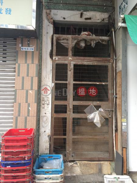 耀東街1-2號 (1-2 Yiu Tung Street) 深水埗|搵地(OneDay)(2)