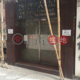Kiu Kong Mansion|僑江大廈