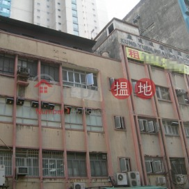 Joy Fat Factory Building,Cheung Sha Wan, Kowloon