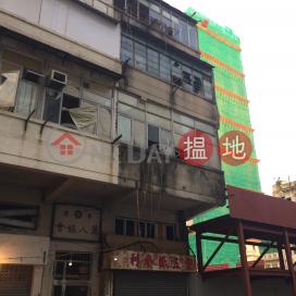 耀東街9號,深水埗, 九龍