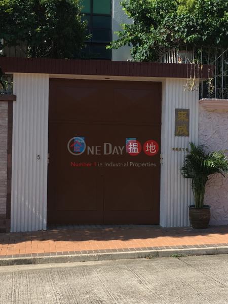 東成 (7 durham Road) 九龍塘|搵地(OneDay)(3)