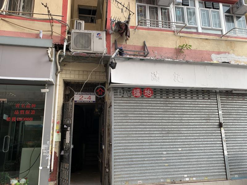 鵬程街2號 (2 Pang Ching Street) 土瓜灣|搵地(OneDay)(1)