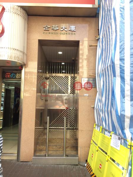 金華大廈 (Kam Wah Mansion) 深水埗|搵地(OneDay)(2)