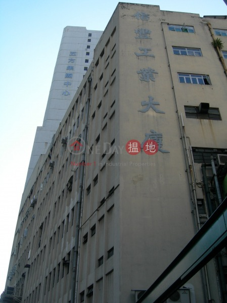 Symphone Industrial Building (Symphone Industrial Building) Tsuen Wan East|搵地(OneDay)(1)