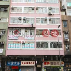 Tak Hong Building|德康樓