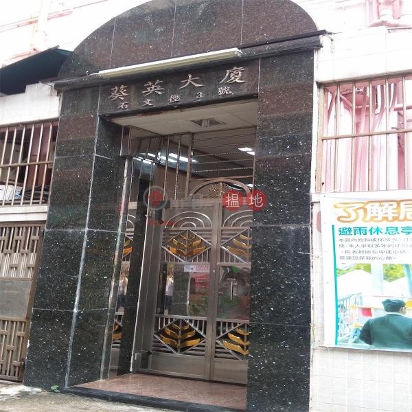Kwai Ying Building (Kwai Ying Building) Kwai Chung|搵地(OneDay)(1)