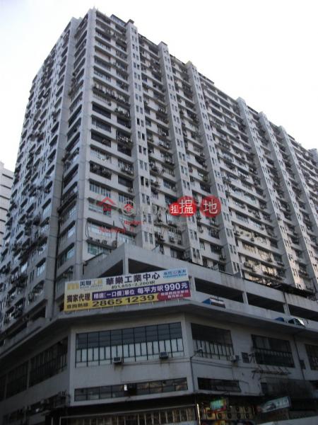 華樂工業中心 沙田華樂工業中心(Wah Lok Industrial Centre)出售樓盤 (jason-01976)