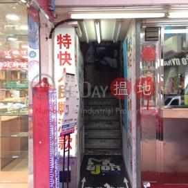 百祥大廈 通菜街26-28號,旺角, 九龍