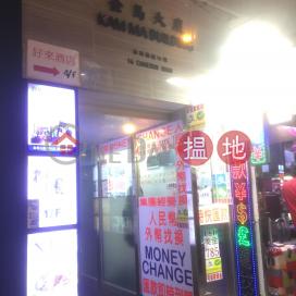 Kam Ma Building,Tsim Sha Tsui, Kowloon