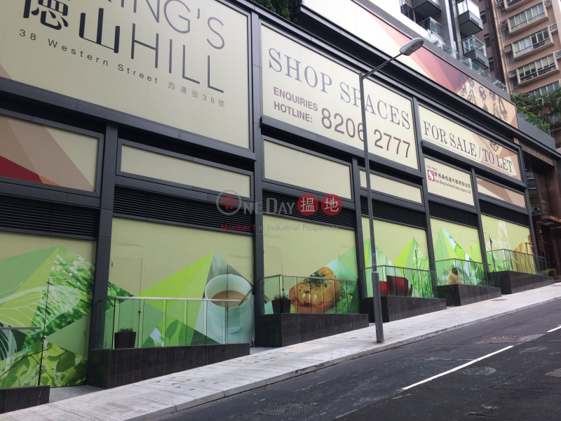 King\'s Hill (King\'s Hill) Sai Ying Pun|搵地(OneDay)(2)