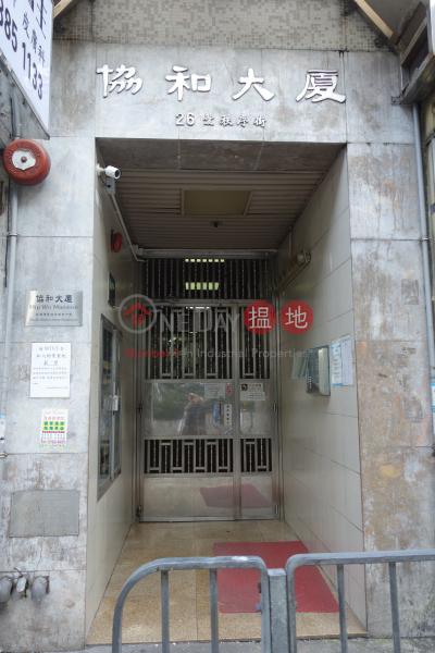 Hip Wo Mansion (Hip Wo Mansion) Shau Kei Wan 搵地(OneDay)(1)