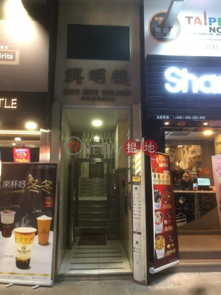 Hing Ming Building (Hing Ming Building) Tsim Sha Tsui|搵地(OneDay)(1)