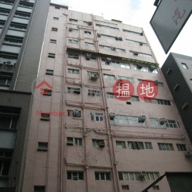 On Cheong Factory Building,Kwun Tong, Kowloon