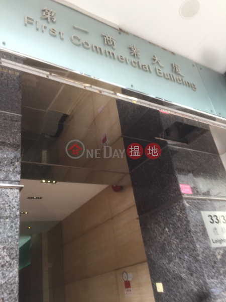 First Commercial Building (First Commercial Building) Causeway Bay|搵地(OneDay)(1)