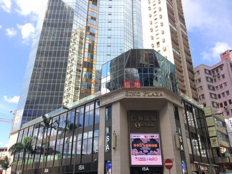Sino Plaza (Sino Plaza) Causeway Bay|搵地(OneDay)(2)